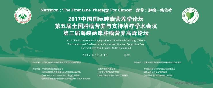 第五届全国肿瘤营养与支持治疗学术会议现场(一)