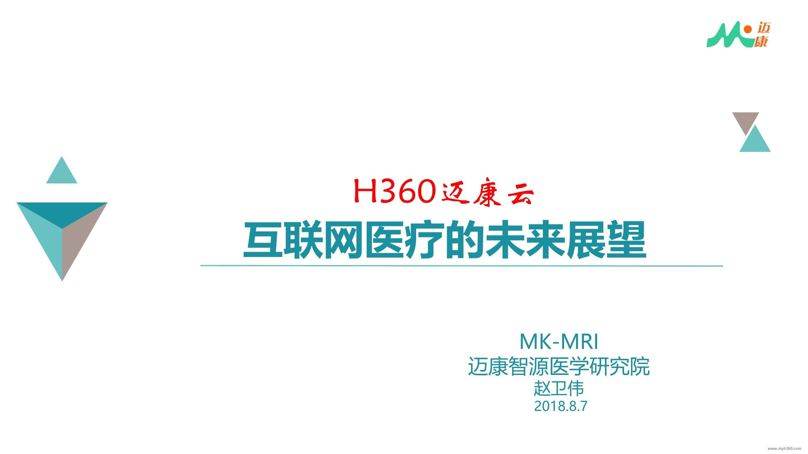 H360迈康云-互联网医疗的未来展望